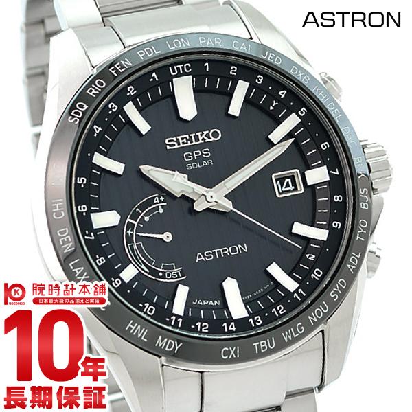 セイコー アストロン ASTRON ソーラー電波 電波ソーラー SBXB161 [正規品] メンズ 腕時計 時計【あす楽】