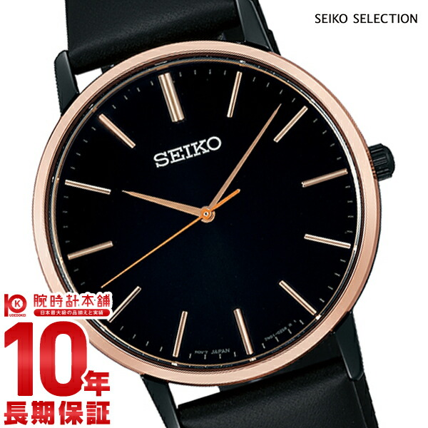 最大1200円割引クーポン対象店 セイコーセレクション SEIKOSELECTION 流通限定モデル ペアモデル SCXP078 [正規品] メンズ 腕時計 時計