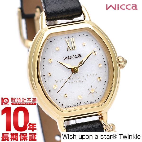 シチズン ウィッカ wicca Wish upon a star Twinkleコラボモデル 限定1950本 限定BOX付 KP2-523-12 かわいい [正規品] レディース 腕時計 時計【24回金利0%】【あす楽】