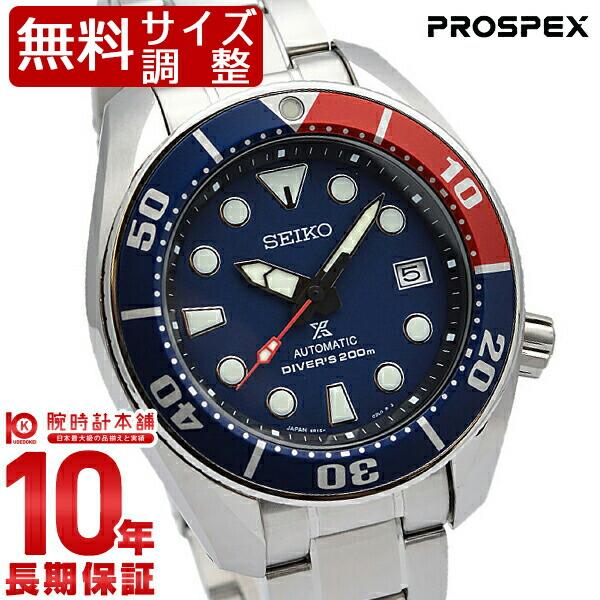 セイコー プロスペックス PROSPEX SBDC057 [正規品] メンズ 腕時計 時計【24回金利0%】【あす楽】