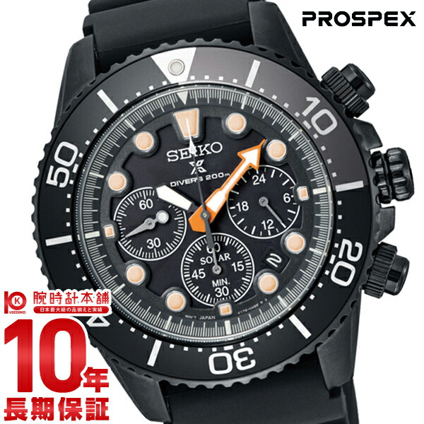 セイコー プロスペックス PROSPEX 限定300本 SBDL053 [正規品] メンズ 腕時計 時計【24回金利0%】【あす楽】