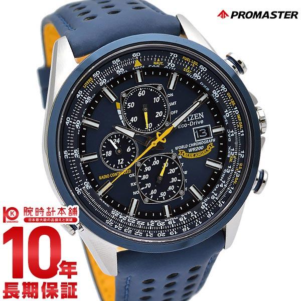 最大1200円割引クーポン対象店 シチズン プロマスター PROMASTER ネット流通限定モデル AT8020-03L [正規品] メンズ 腕時計 時計【24回金利0%】