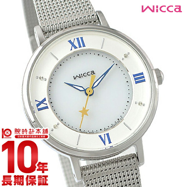 最大1200円割引クーポン対象店 シチズン ウィッカ wicca ソーラー ステンレス KP3-465-11[正規品] かわいい 社会人 就活 レディース 腕時計 時計