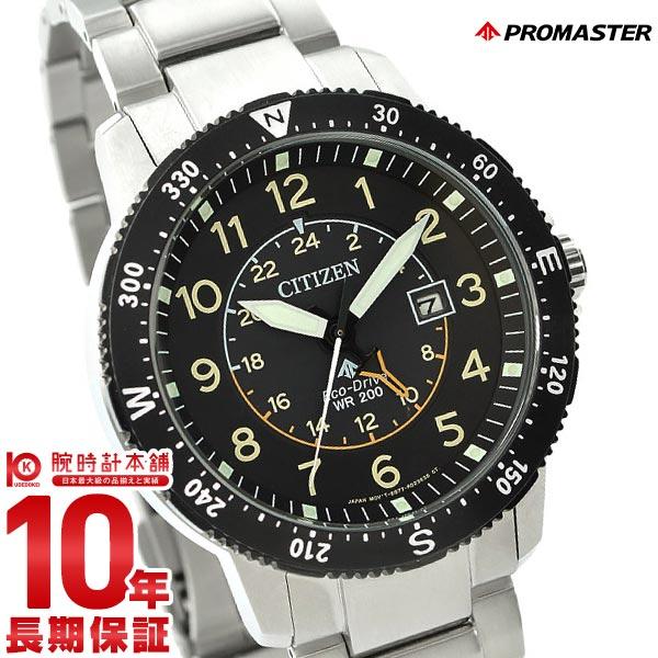 最大1200円割引クーポン対象店 シチズン プロマスター PROMASTER エコドライブ ソーラー ステンレス BJ7094-59E[正規品] メンズ 腕時計 時計
