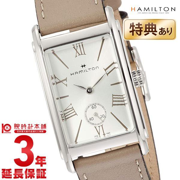 ハミルトン アメリカンクラシック HAMILTON アメリカン クラシック アードモア H11421514 レディース【あす楽】