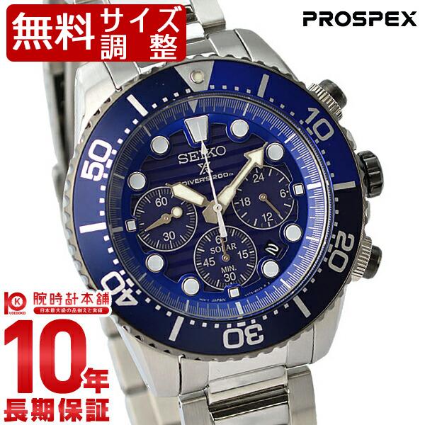 最大1200円割引クーポン対象店 セイコー プロスペックス PROSPEX Save the Ocean Special Edition ソーラー ステンレス SBDL055 メンズ