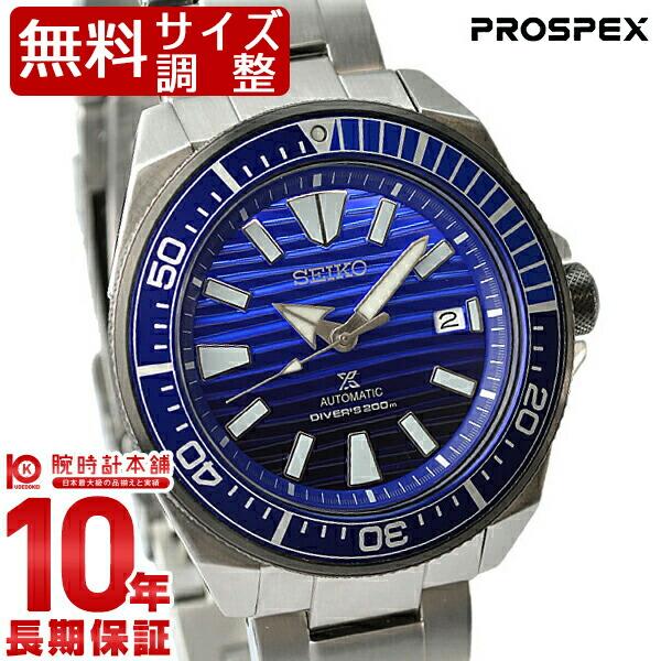 セイコー プロスペックス PROSPEX Save the Ocean Special Edition メカニカル 自動巻き ステンレス SBDY019 メンズ【あす楽】