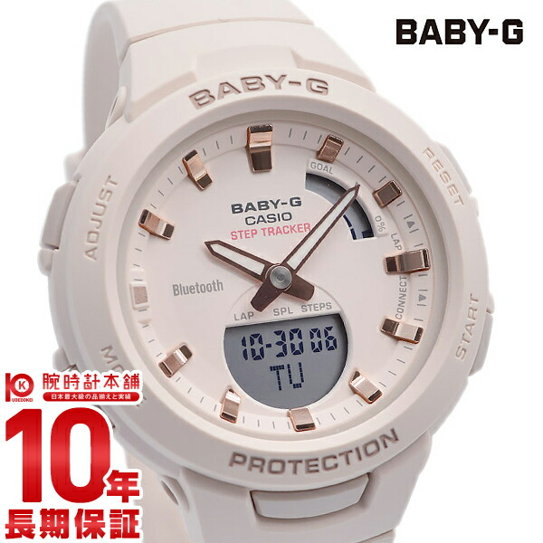 最大1200円割引クーポン対象店 BABY-G CASIO カシオ ベビーG ジースクワッド G-SQUAD Bluetooth BSA-B100-4A1JF [正規品] レディース 腕時計 時計