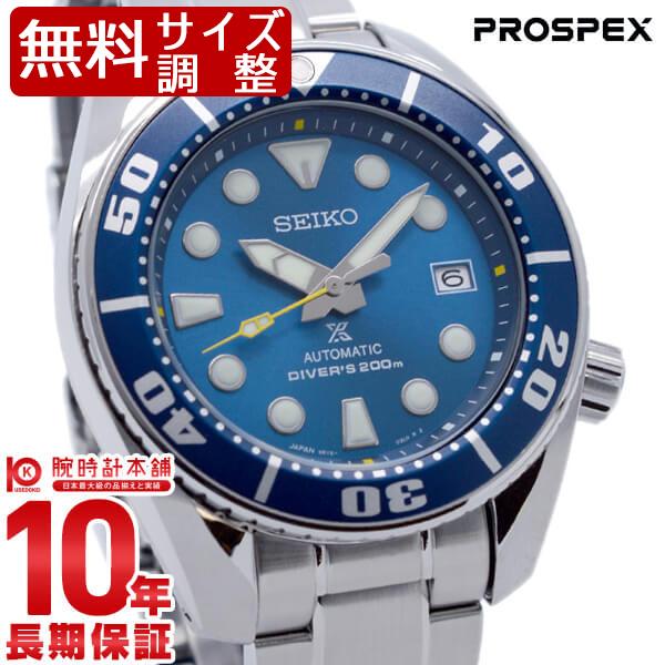 セイコー プロスペックス ダイバー ネット限定 SEIKO PROSPEX ダイバースキューバ メカニカル 自動巻き SBDC069 腕時計 メンズ ブルー スモウ【あす楽】
