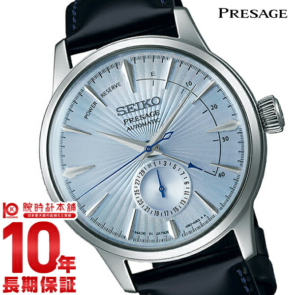 セイコー プレザージュ 腕時計 SEIKO PRESAGE 自動巻き メカニカル SARY131 腕時計 メンズ ベーシックライン カクテル スカイダイビング【あす楽】