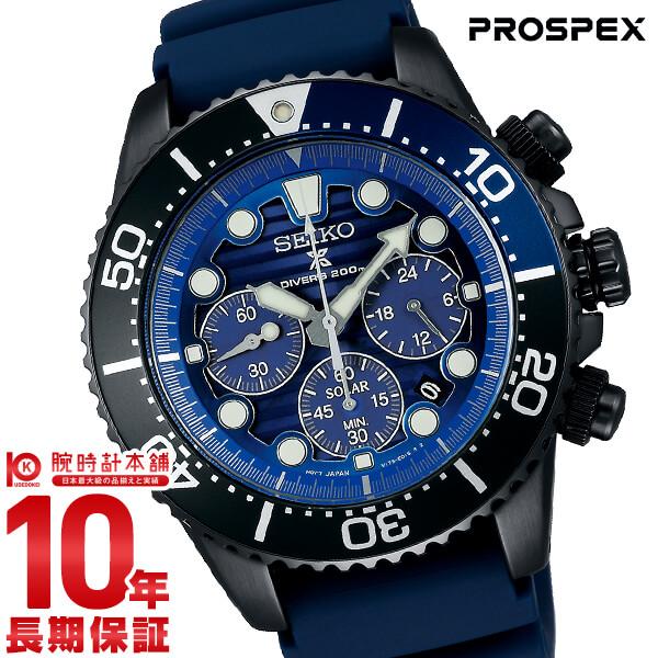 最大1200円割引クーポン対象店 セイコー プロスペックス SEIKO PROSPEX SBDL057 ダイバーズ ソーラー Save the Ocean スペシャルエディション 腕時計 メンズ 時計