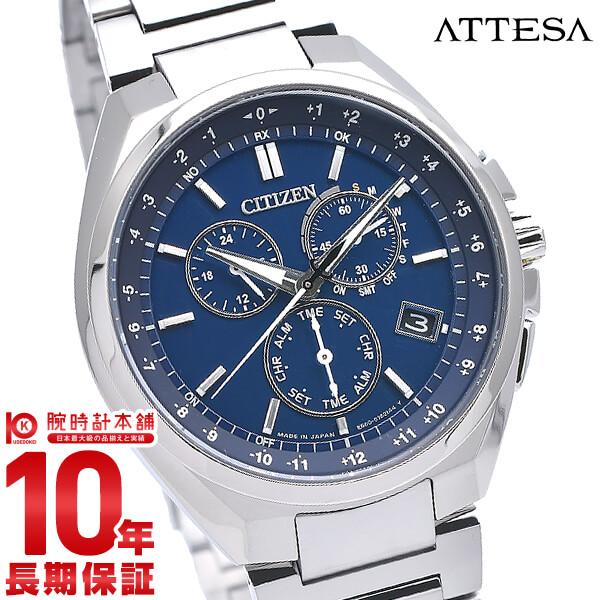 最大1200円割引クーポン対象店 シチズン アテッサ エコドライブ 電波時計 メンズ 腕時計 チタン クロノグラフ CITIZEN ATTESA ブルー ダイレクトフライト CB5040-80L 時計