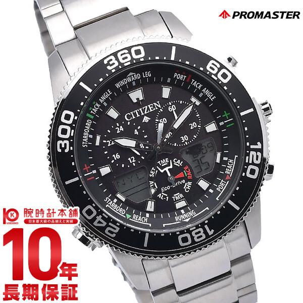 最大1200円割引クーポン対象店 最大ポイント38倍は22日まで!シチズン プロマスター エコドライブ ダイバーズウォッチ JR4060-88E CITIZEN PROMASTER 腕時計 ブラック 時計