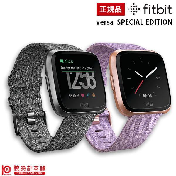 睡眠力で免疫力アップ 正規品 新作入荷 フィットビット 40%OFFの激安セール スマートウォッチ Fitbit Versa グレイ グレー ヴァーサ 新機能 FB505RGLV-CJK スペシャルエディション FB505BKGY-CJK 手洗いリマインダーで感染予防