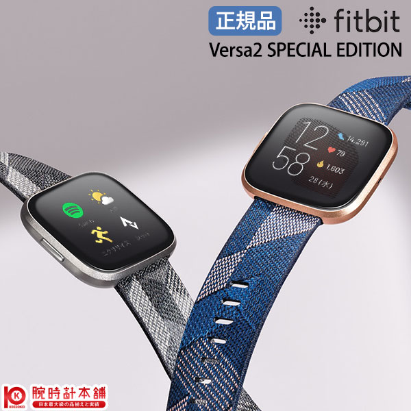 今だけの特価販売 フィットビット Fitbit Versa2 スペシャルエディション 交換ベルト付き メンズ バンド 大注目 訳あり品送料無料 レディース 心拍数 2019 スマートウォッチ