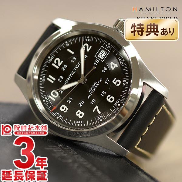 【ショッピングローン24回金利0%】ハミルトン カーキ フィールド 腕時計 HAMILTON オート H70455733 [海外輸入品] メンズ 時計【あす楽】