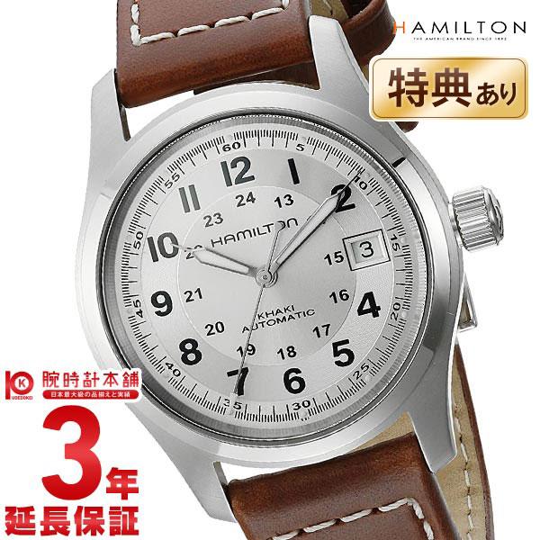 【ショッピングローン24回金利0%】ハミルトン カーキ フィールド 腕時計 HAMILTON オート ミリタリー H70455553 [海外輸入品] メンズ 時計【あす楽】