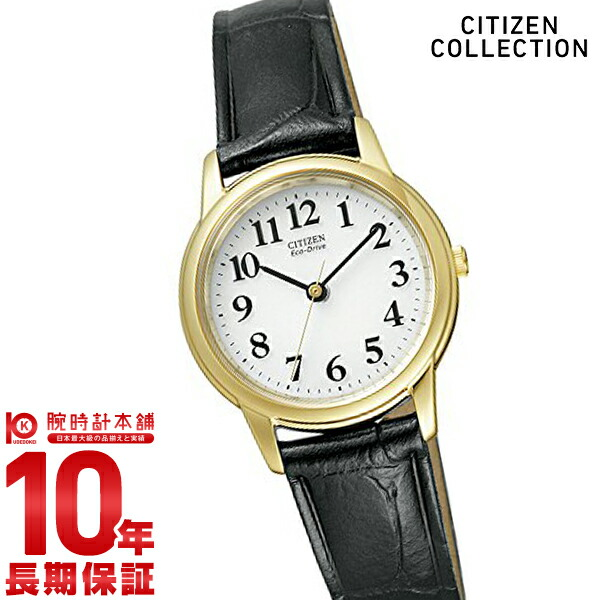 シチズンコレクション CITIZENCOLLECTION フォルマ エコドライブ ソーラー FRB36-2262 [正規品] レディース 腕時計 時計