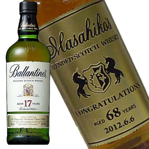 バランタイン 17年 700ml 名入れ彫刻ボトル【楽ギフ_包装選択】【楽ギフ_名入れ】