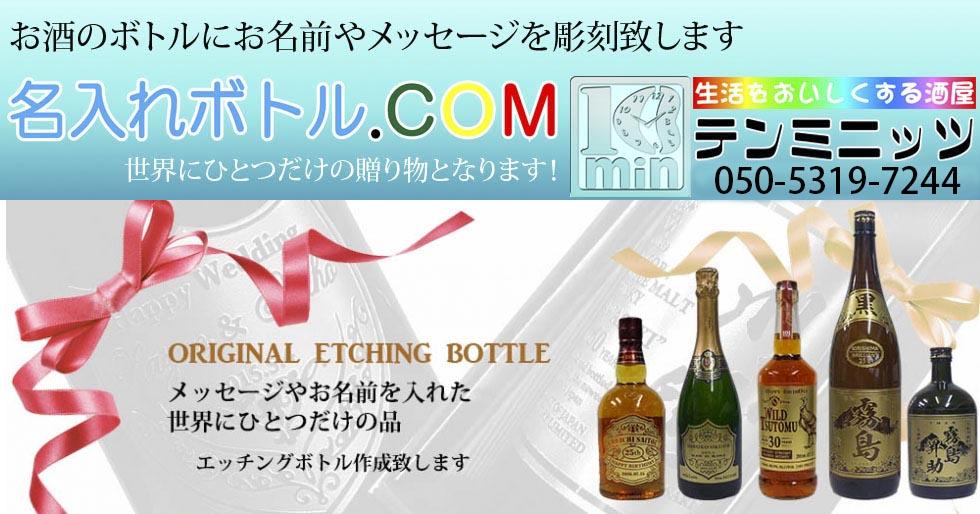 ボトル彫刻 テンミニッツ:お酒のボトルにお名前をお入れ致します。