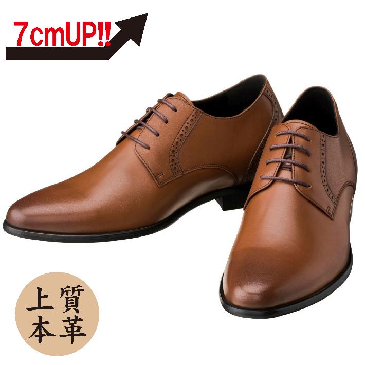 【7cmUP】 +7cmUP シークレットシューズ 本革 7_biz_042 ビジネスタイプ ブーツ ブラウン 靴 結婚式 本革 7cm背が高くなる シークレットブーツ シークレット メンズ 紐靴