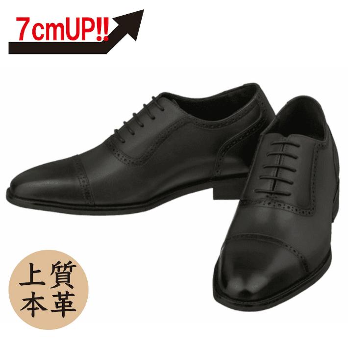 【7cmUP】 +7cmUP シークレットシューズ 7_biz_030 ビジネスタイプ ビジネスシューズ 靴 結婚式 本革 7cm背が高くなるシークレットブーツ シークレット メンズ マットブラック ストレートチップ 紐靴タイプ