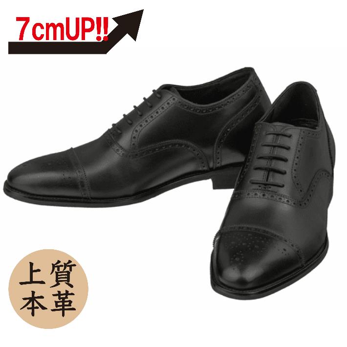 【7cmUP】 +7cmUP シークレットシューズ 7_biz_031 ビジネスタイプ ビジネスシューズ 靴 結婚式 本革 7cm背が高くなるシークレットブーツ シークレット メンズ マットブラック ストレートチップ 紐靴タイプ