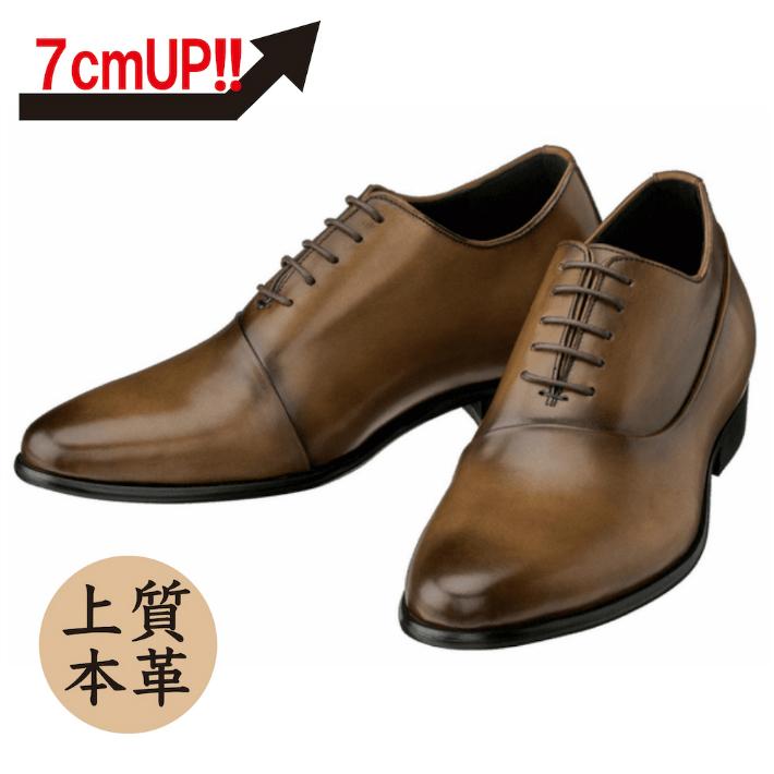 【7cmUP】 +7cmUP シークレットシューズ 7_biz_035 ビジネスタイプ ビジネスシューズ 靴 結婚式 本革 7cm背が高くなるシークレットブーツ シークレット メンズ ブラウン 紐靴タイプ 内羽