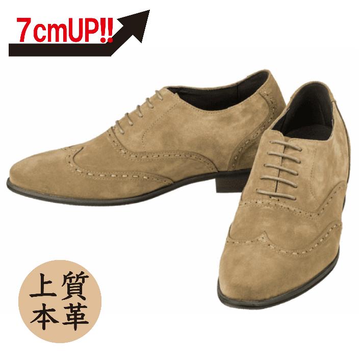 【7cmUP】 +7cmUP シークレットシューズ 7_casual_011 カジュアルタイプ おしゃれシューズ スエード 靴 7cm背が高くなるシークレットブーツ シークレット メンズ ベージュ 紐靴タイプ