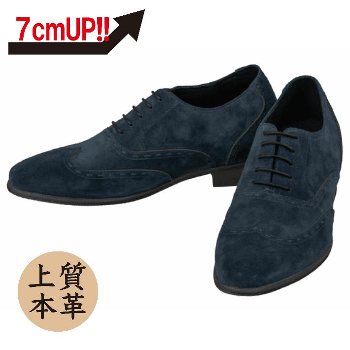 【7cmUP】 +7cmUP シークレットシューズ 7_casual_012 カジュアルタイプ おしゃれシューズ スエード 靴 7cm背が高くなるシークレットブーツ シークレット メンズ ブルー 紐靴タイプ
