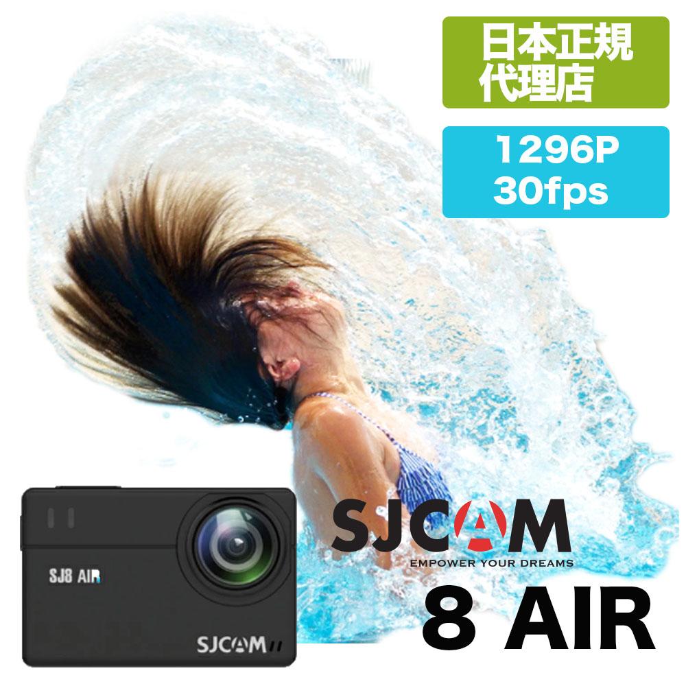 開催中 SJCAM Japan SJ8AIR SJ8シリーズ PSE SJ8 AIR 日本正規代理店 1296P スキューバー 防水30M対応 ダイビング 30FPS ジャイロシステム搭載 アクションカメラ 開店記念セール ウェアラブルカメラ 驚異の手ぶれ補正