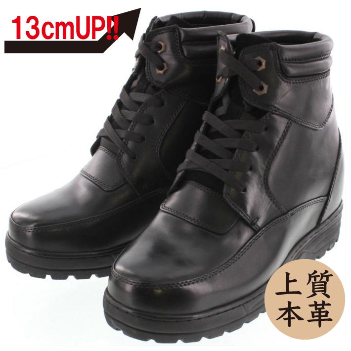 【13cmUP】 +13cmUP シークレットシューズ 13f_black ブーツタイプ シークレットシューズ 靴 AT足つき 本革 13cm背が高くなる シークレットブーツ シークレット メンズ ブラック 黒 紐靴