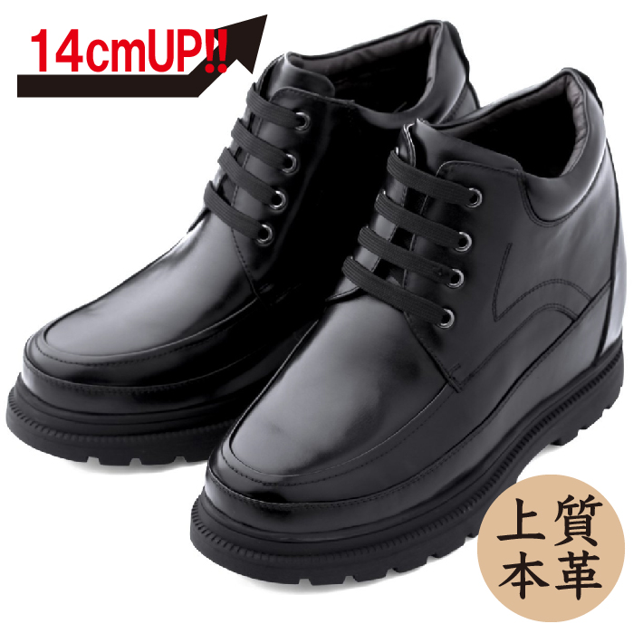 【14cmUP】 +14cmUP シークレットシューズ 14j_black ブーツタイプ シークレットシューズ 靴 AT足つき 本革 14cm背が高くなる シークレットブーツ シークレット メンズ ブラック 黒 紐靴