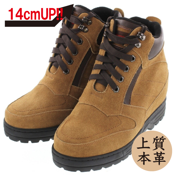 【14cmUP】 +14cmUP シークレットシューズ 14h_brown ブーツタイプ シークレットシューズ 靴 AT足つき 本革 14cm背が高くなる シークレットブーツ シークレット メンズ ブラウン 紐靴