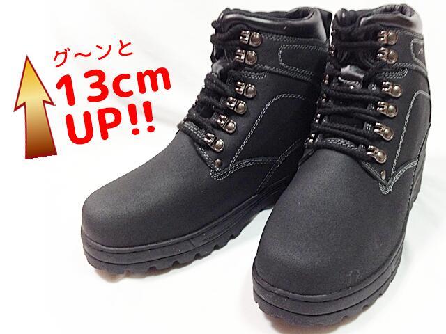 【13cmUP】 +13cmUP シークレットシューズ 13n_black ブーツタイプ シークレットシューズ 靴 AT足つき 本革 13cm背が高くなる シークレットブーツ シークレット メンズ ブラック 黒 紐靴