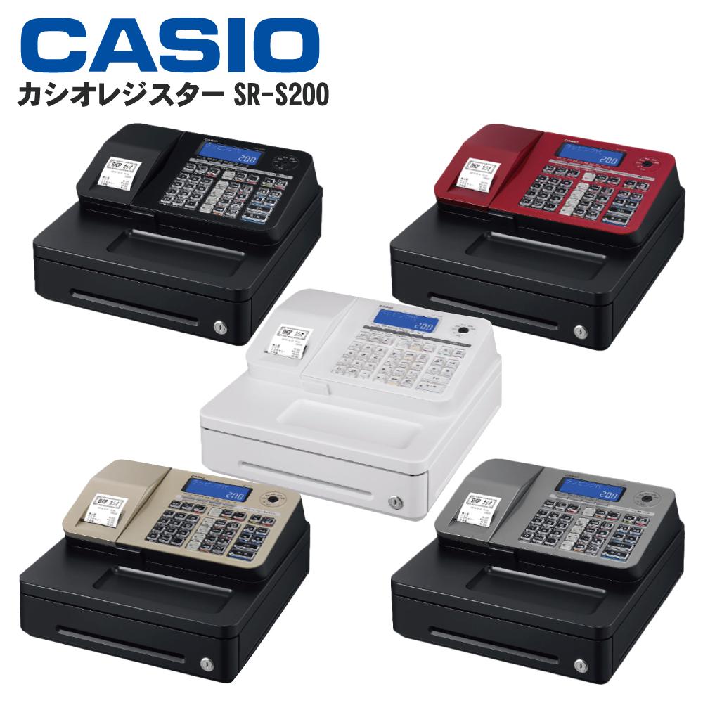 【Bluetoothレジ】■カシオレジスターSR-S200選べる5色 | レジ 小型 業務用 本体 キャッシャー キャッシュレジスター カシオレジスター 電子 レシート 事務用品 電子レジスター |