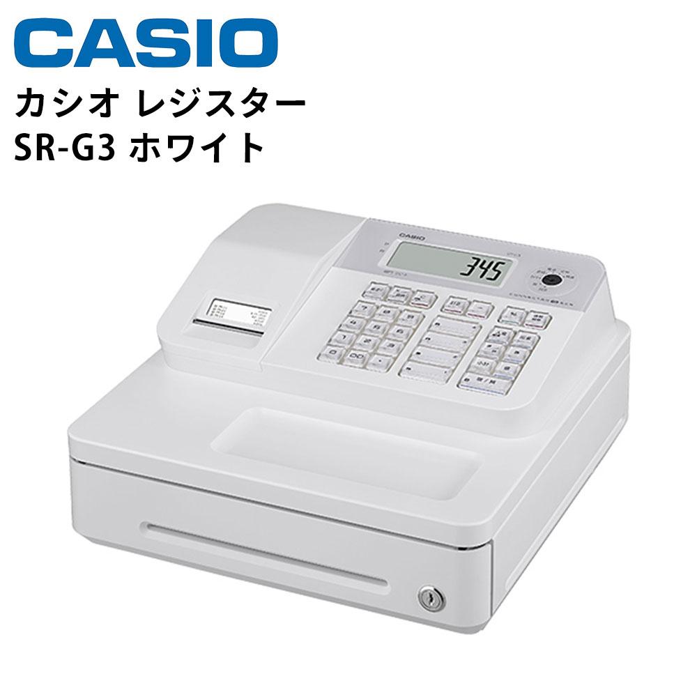カシオ レジスター SR-G3