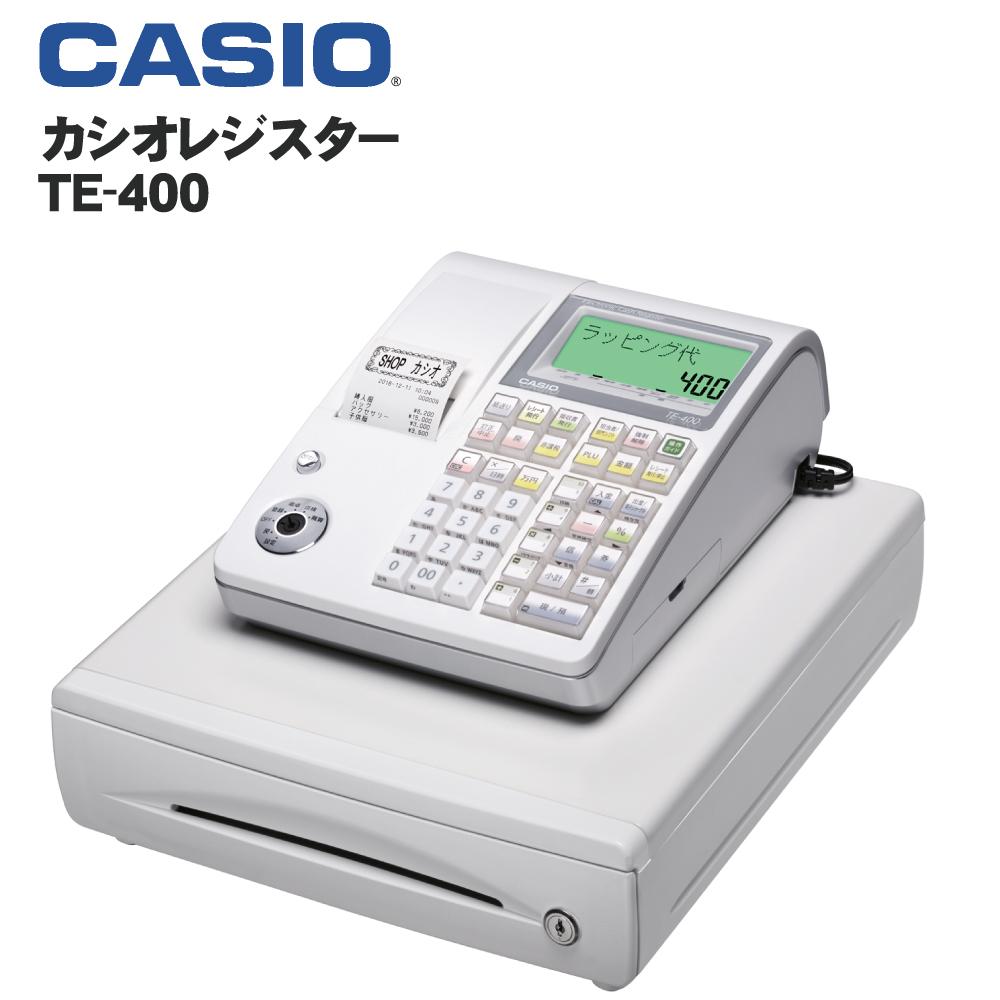 【軽減税率対策補助金対象】 カシオレジスターTE-400ホワイト(TE-340/NL-300の後継モデル)