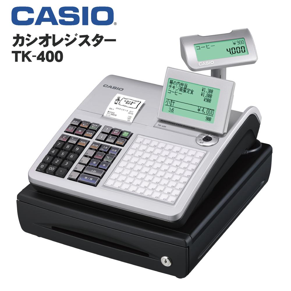 【軽減税率対策補助金対象】カシオレジスターTK-400 シルバー【飲食店におすすめ】