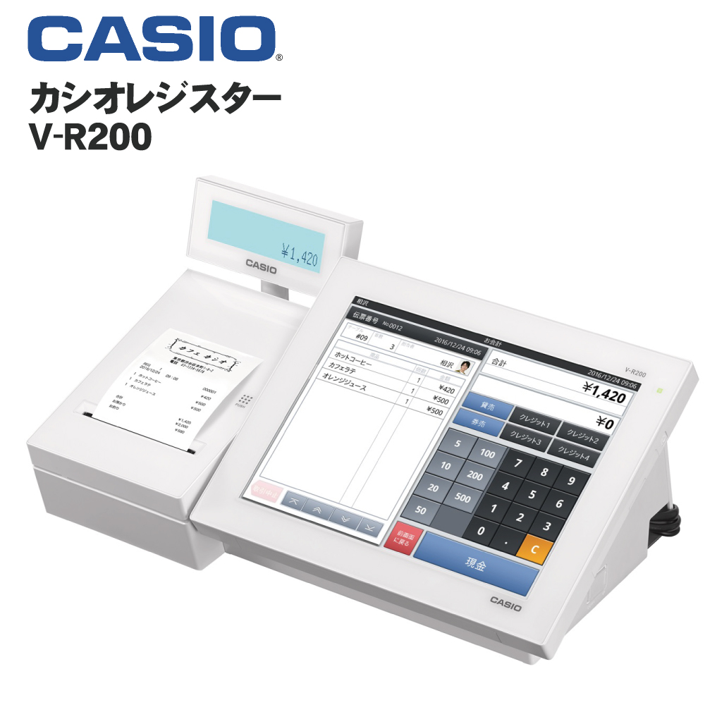 【軽減税率補助金対象】カシオレジスターV-R200 ホワイト