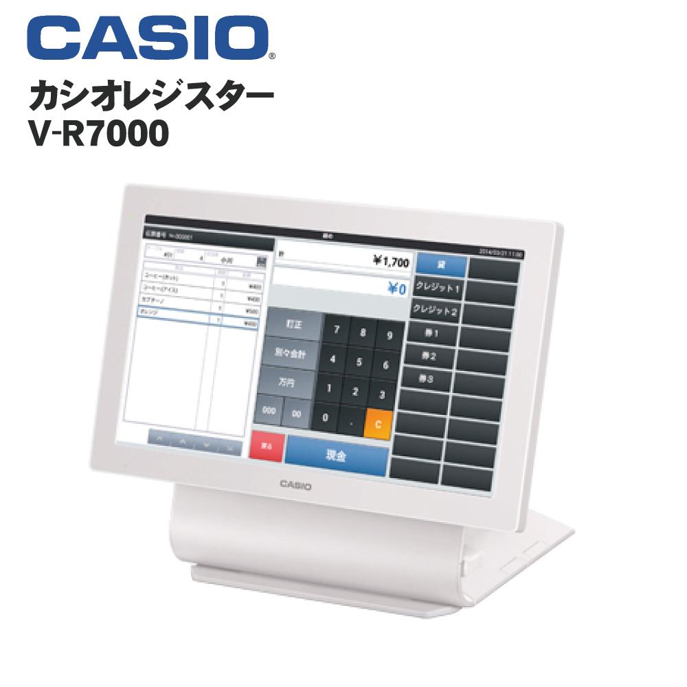 【軽減税率補助金対象】【設定費無料】カシオレジスターV-R7000 ホワイト