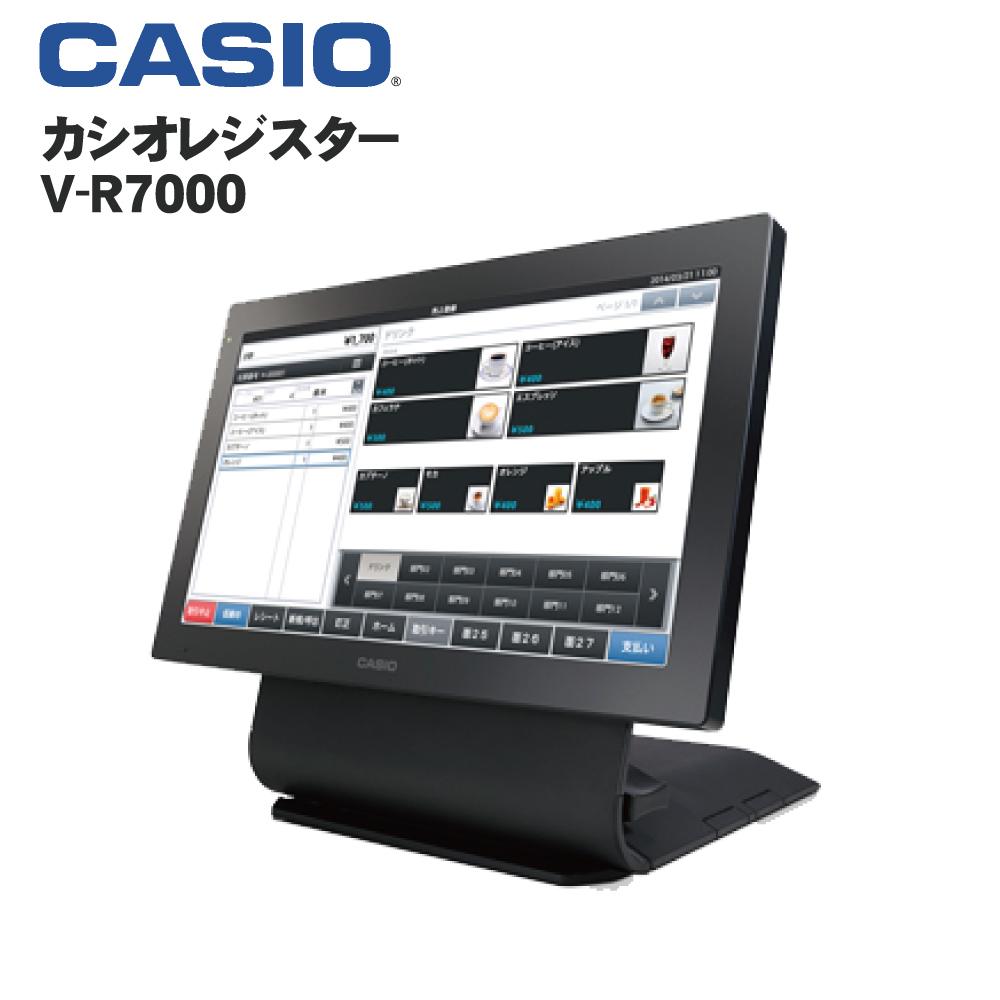 【軽減税率補助金対象】【設定費無料】カシオレジスターV-R7000 ブラック