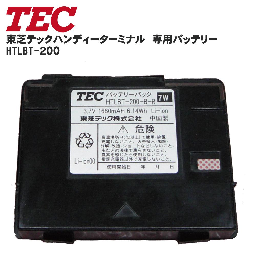 【東芝テック純正】ハンディーターミナルHTL-200用HTLBT-200 バッテリーパック 2個 新品【ブラック】