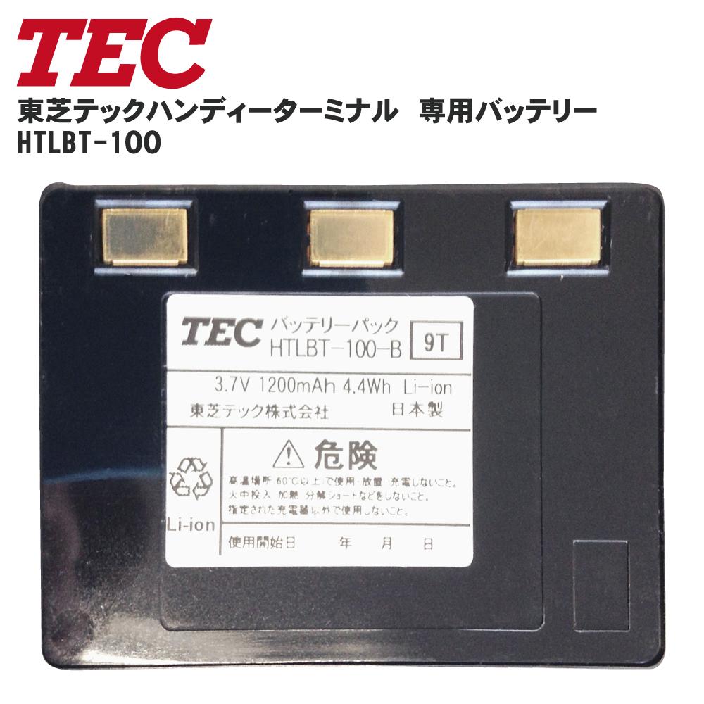 【東芝テック純正】ハンディーターミナルHTL-100用HTLBT-100 バッテリーパック 2個 新品【ブラック】