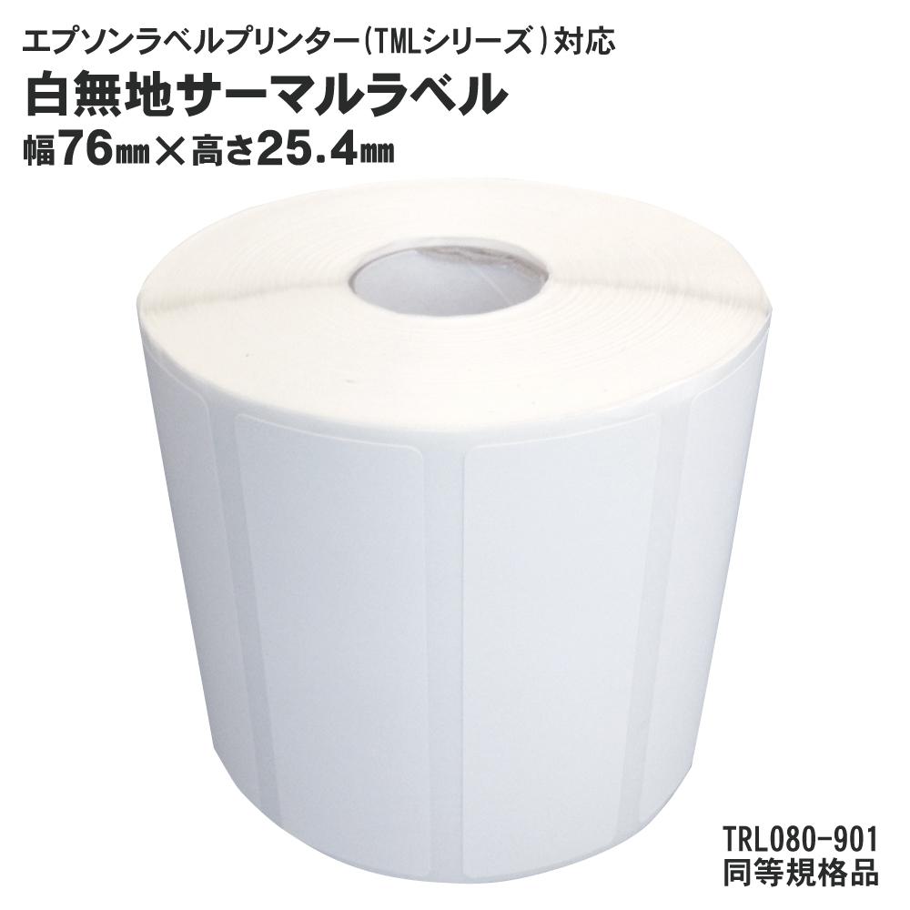 【12巻入】純正互換品■TRL080-901■EPSON(エプソン)TM-L90用サーマルラベルロール 同等規格品 12巻