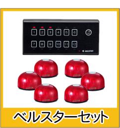 【ベルスターミニ】標準色12台セット 【呼出ベル】