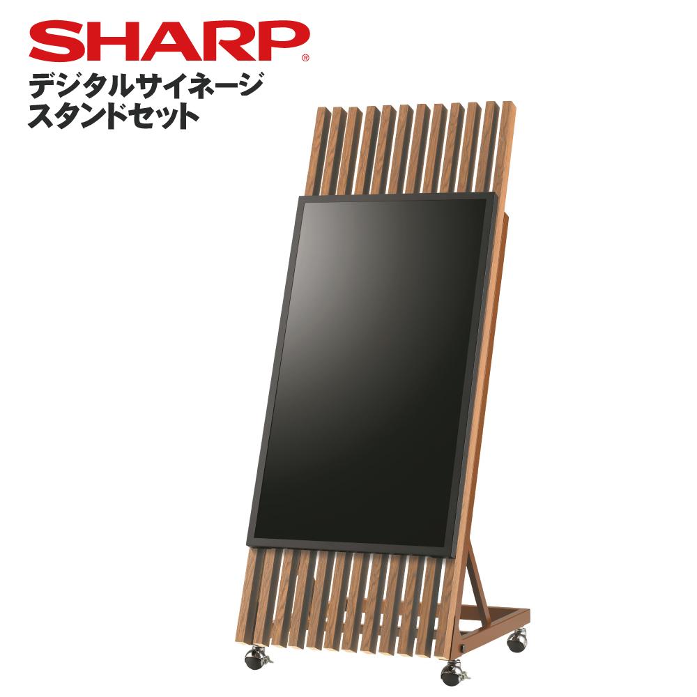 送料無料!【シャープ】デジタルサイネージ43型PN-Y436木製スタンドセット(SS-HNG11)キャスター付