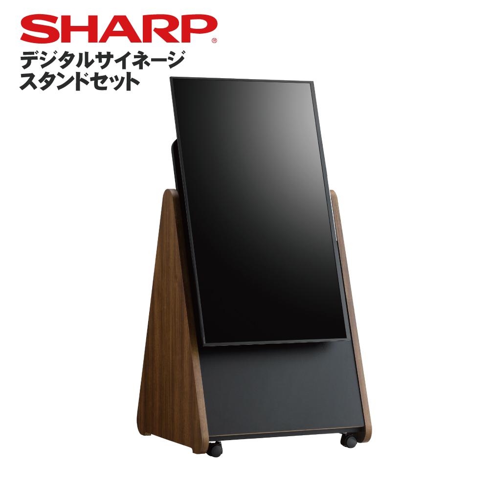 送料無料!【シャープ】デジタルサイネージ32型PN-Y326木製スタンドセット(SS-TRI11)
