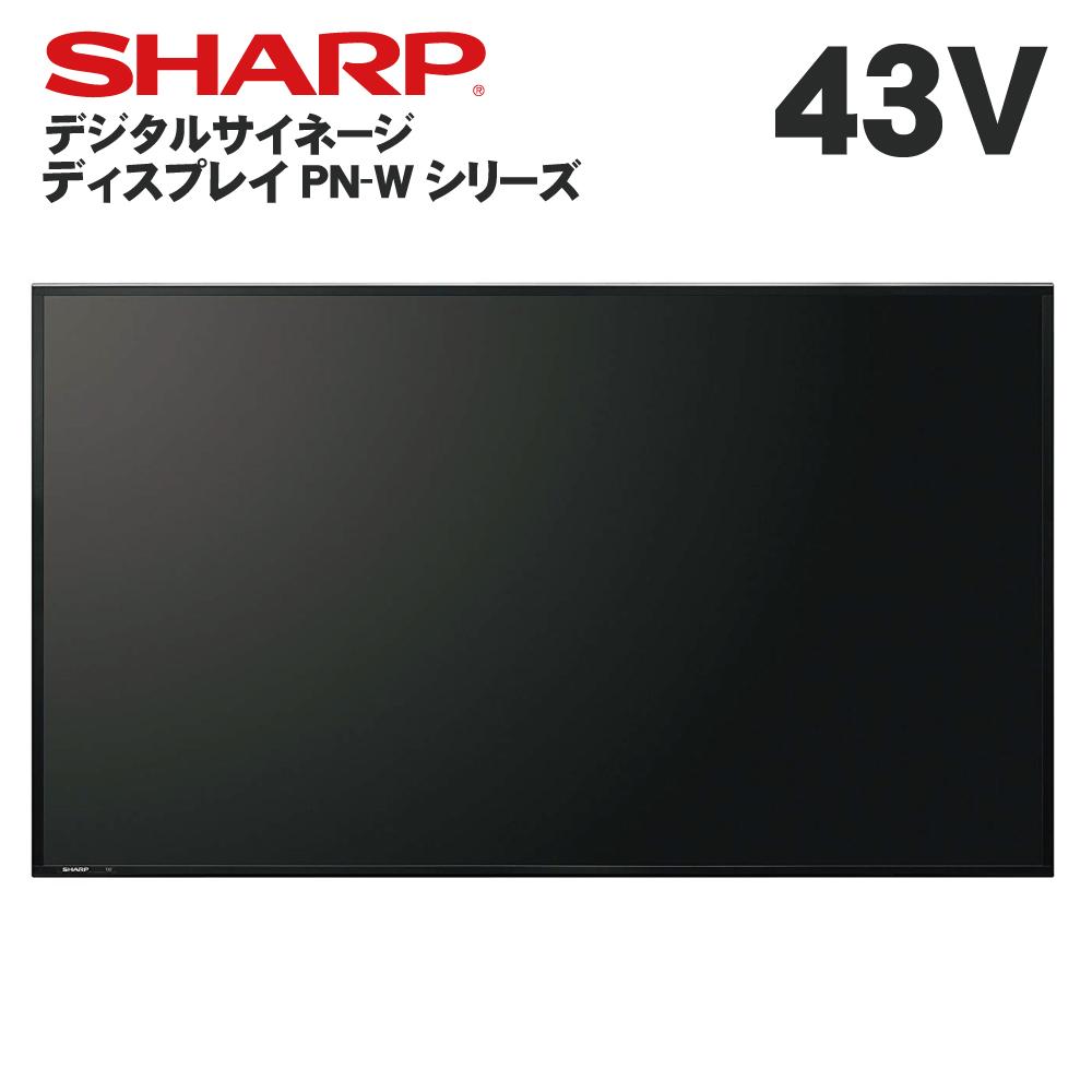 【送料無料】【代金引換可能】デジタルサイネージPN-W435a 43インチタイプ【PN-Y436の低価格モデルです】SHARPシャープ製インフォメーションディスプレイ