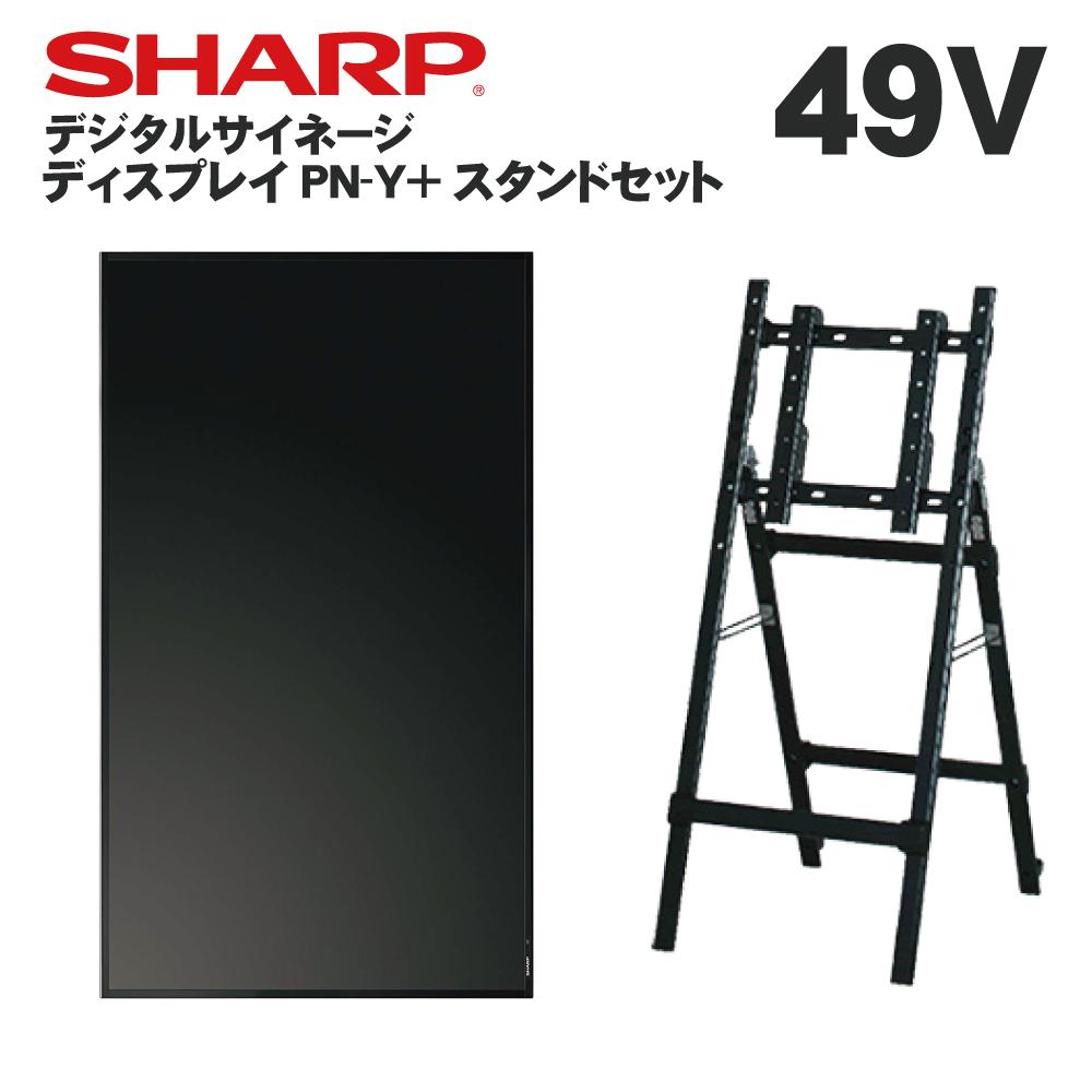 送料無料!【シャープ】デジタルサイネージ49型(PN-Y496)専用イーゼルスタンドセット